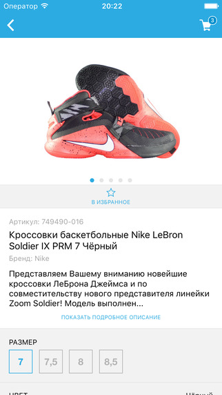 nike lebron soldier